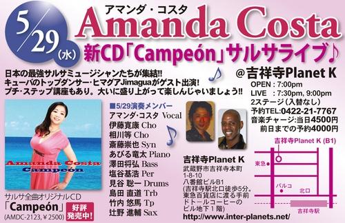 5/29(水) アマンダ・コスタ「Campeon」大編成サルサライブ_e0193905_13465156.jpg