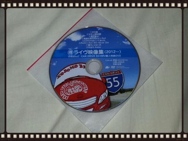 子供ばんど / CAN DRIVE 55_b0042308_0485041.jpg