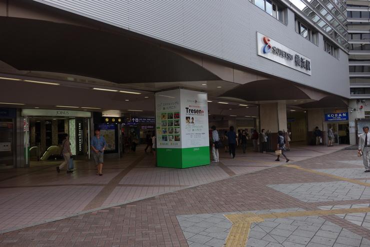 バール・デル・ソーレ 横浜ジョイナス店(BAR DEL SOLE)~横浜をぶらぶら その1_a0287336_21301830.jpg