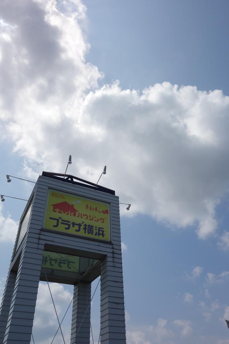 バール・デル・ソーレ 横浜ジョイナス店(BAR DEL SOLE)~横浜をぶらぶら その1_a0287336_2151329.jpg