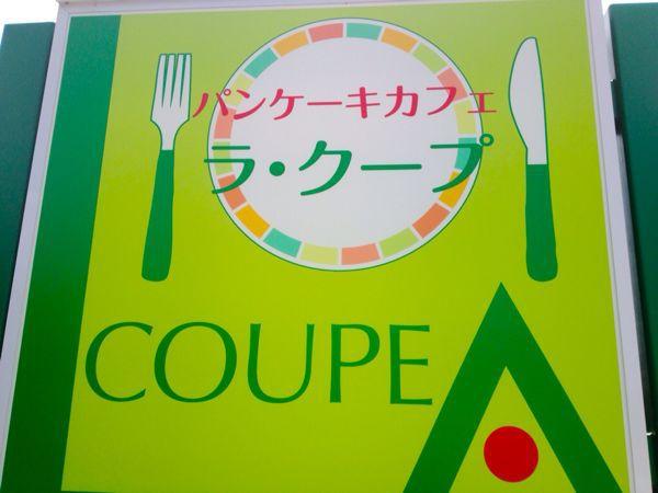 パンケーキカフェ   ラ・クープ_e0292546_22124414.jpg