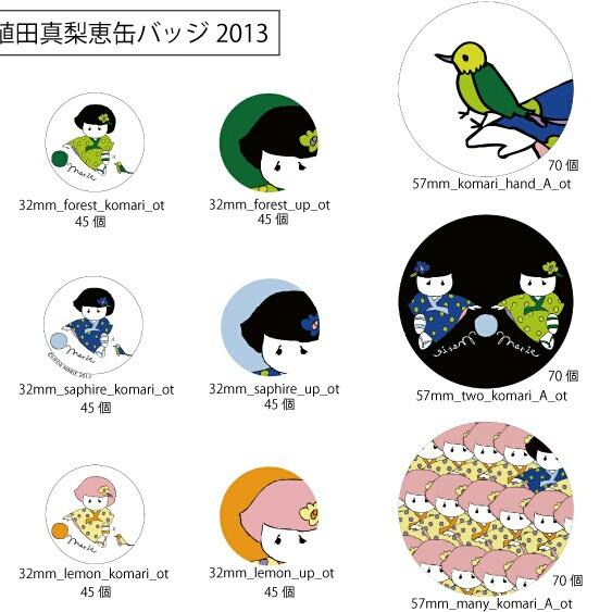 缶バッヂの話_b0212864_10273236.jpg