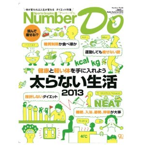 Number Do Early Summer 2013 太らない生活_d0139566_11553772.jpg
