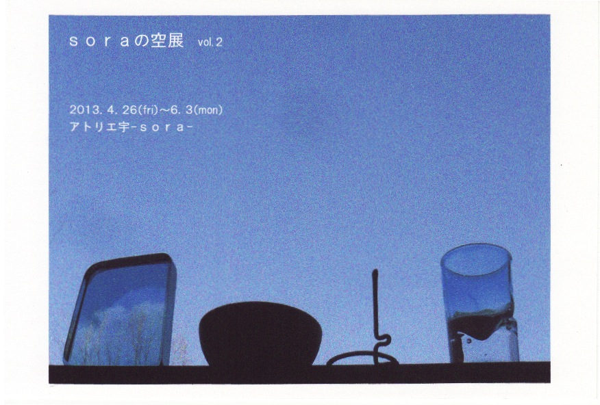 soraの空展 開催中!!_c0174370_104100.jpg