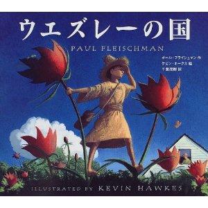 ポール フライシュマン「おとうさんの庭」_b0195783_14102956.jpg