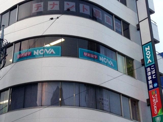NOVA埼玉熊谷駅前校様_b0105987_15354170.jpg