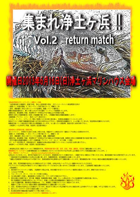 三陸リアスボートロック&イベント案内_a0097491_1056192.jpg