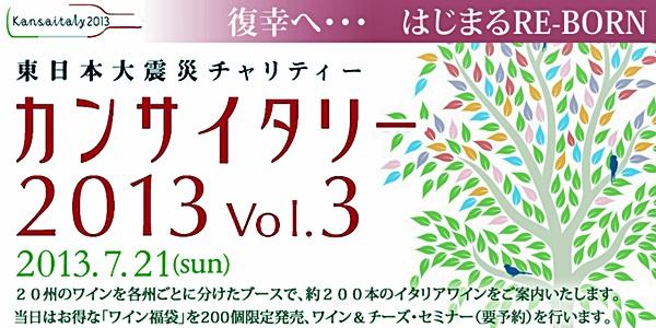 7/21(日)カンサイタリー2013 vol.3_f0097199_17514786.jpg