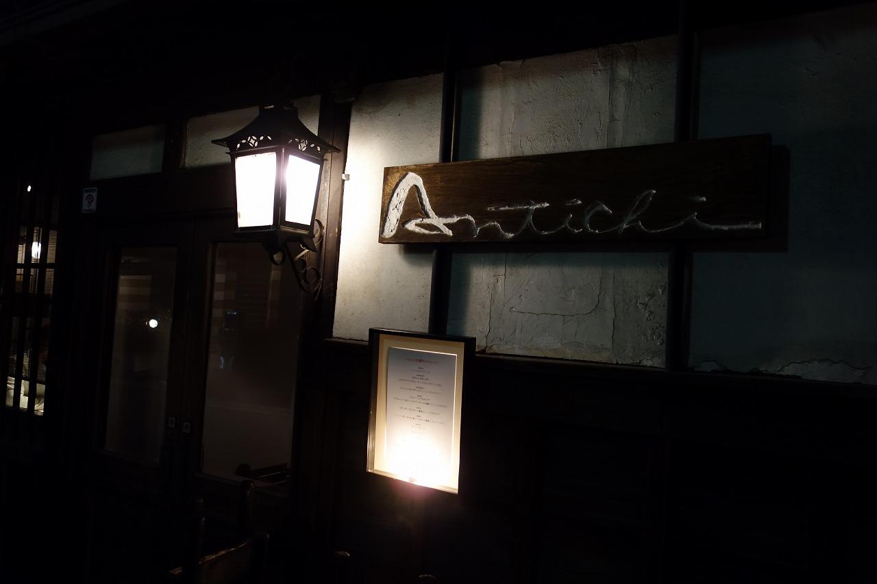 アンティキ (東区)_a0152501_16584652.jpg