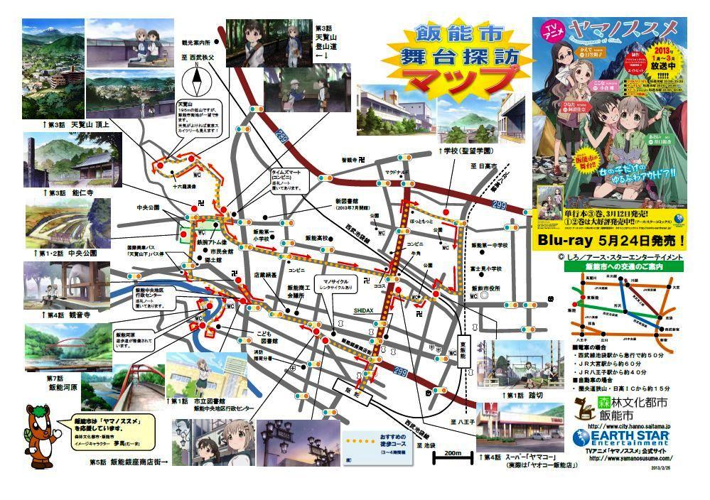 「ヤマノススメ」探訪マップができました(飯能市HPH250515より)_e0304702_8551230.jpg
