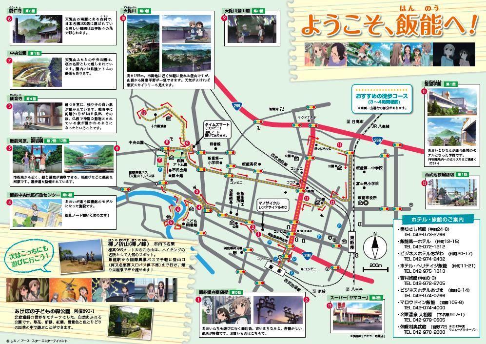 「ヤマノススメ」探訪マップができました(飯能市HPH250515より)_e0304702_8571928.jpg