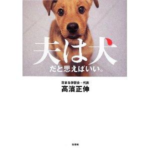 【書評】夫は犬だと思えばいい。_d0047811_915499.jpg