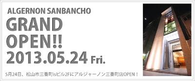 ALGERNON三番町店、明日オープン!_f0176820_2235415.jpg
