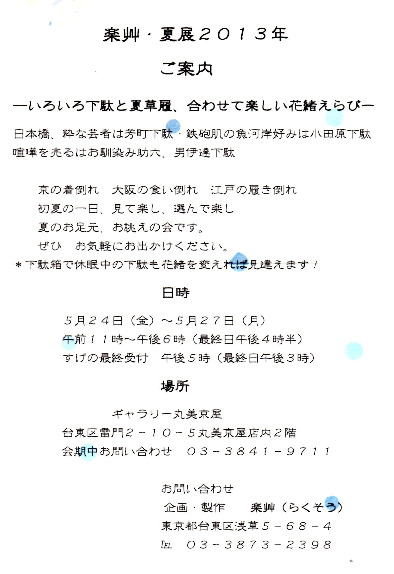 f0229926_10105167.jpg