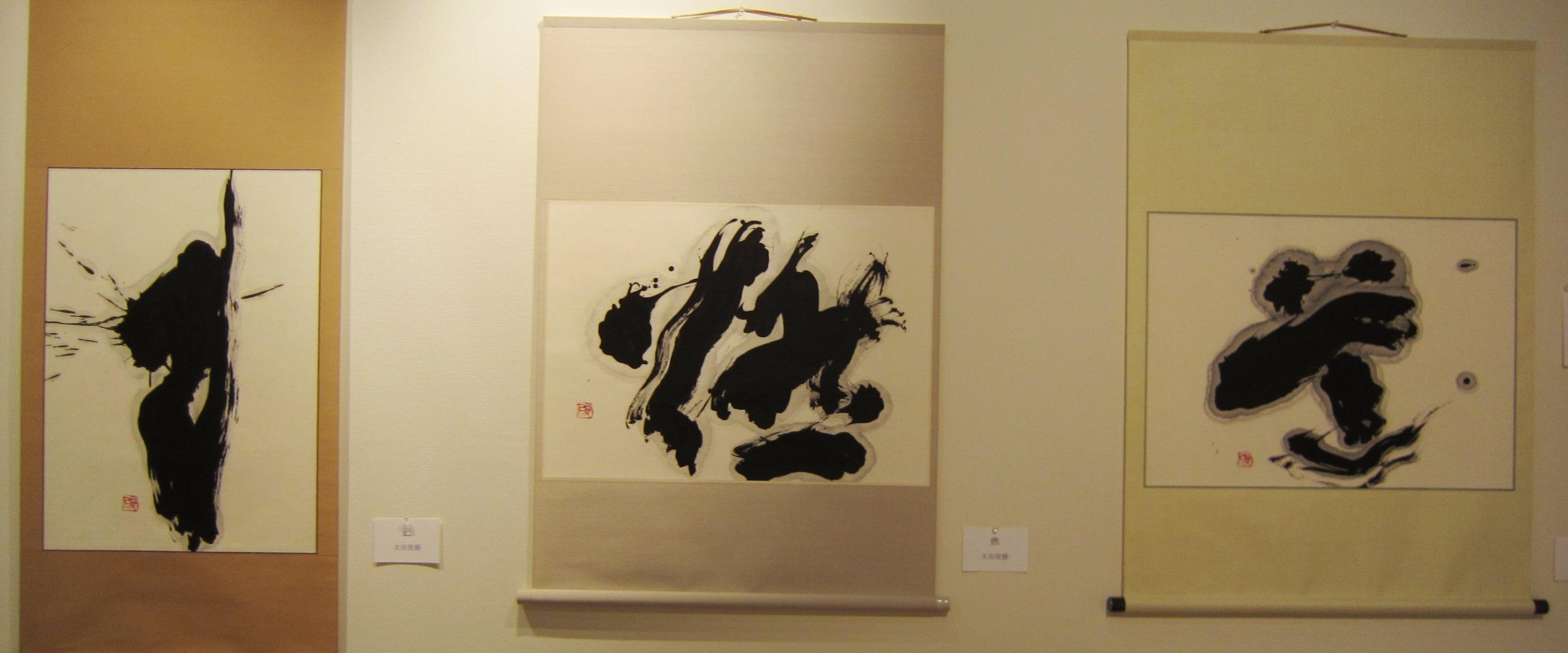 2065)「[現代書と彫刻のコラボレーション] -環境空間アートの提案-」 エッセ 5月21日(火)~5月26日(日)_f0126829_053275.jpg