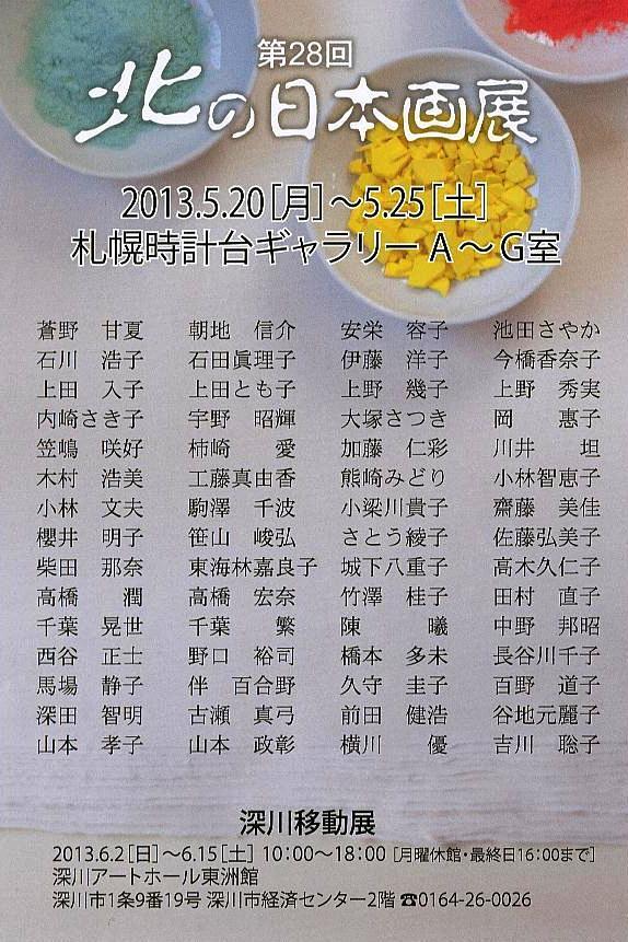 2072)②「北の日本画展 第28回」 時計台 終了5月20日(月)~5月25日(土)_f0126829_171621.jpg