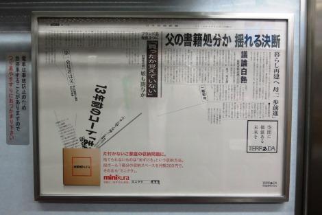 新聞風_a0259130_15435559.jpg