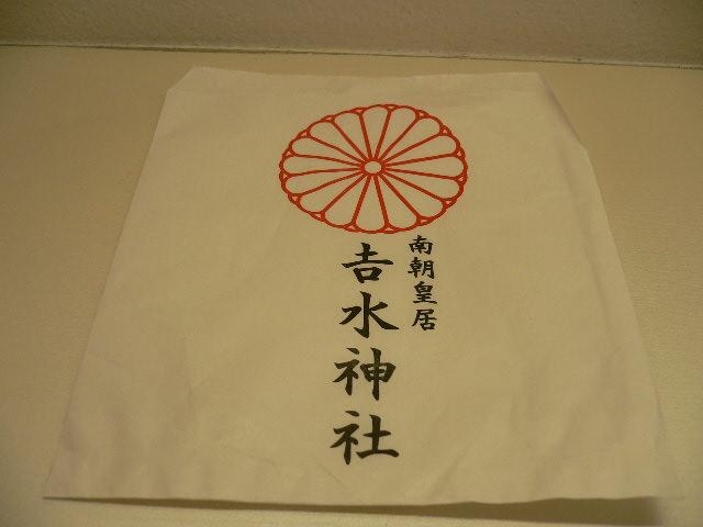 ワンコのお守り 吉水神社_c0223630_1612143.jpg