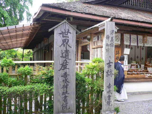 ワンコのお守り 吉水神社_c0223630_1694278.jpg