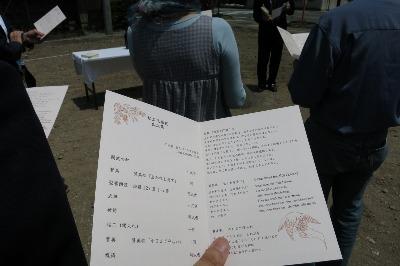 「思草のコートハウス」(佐久市)起工式_c0116631_0294921.jpg