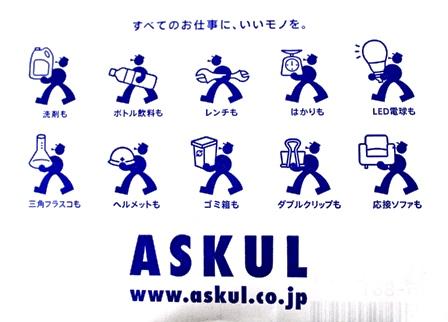 ASKUL(アスクル)_e0145332_19392758.jpg