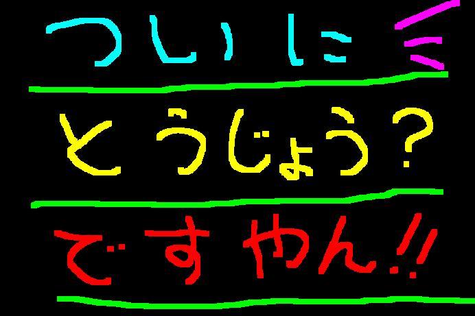 f0056935_2052899.jpg