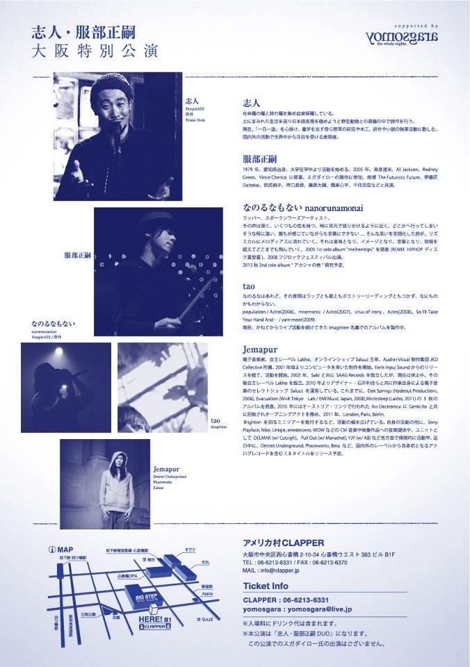 5/31 志人・服部正嗣 DUOツアー in 大阪 詳細です!_d0158942_19165597.jpg