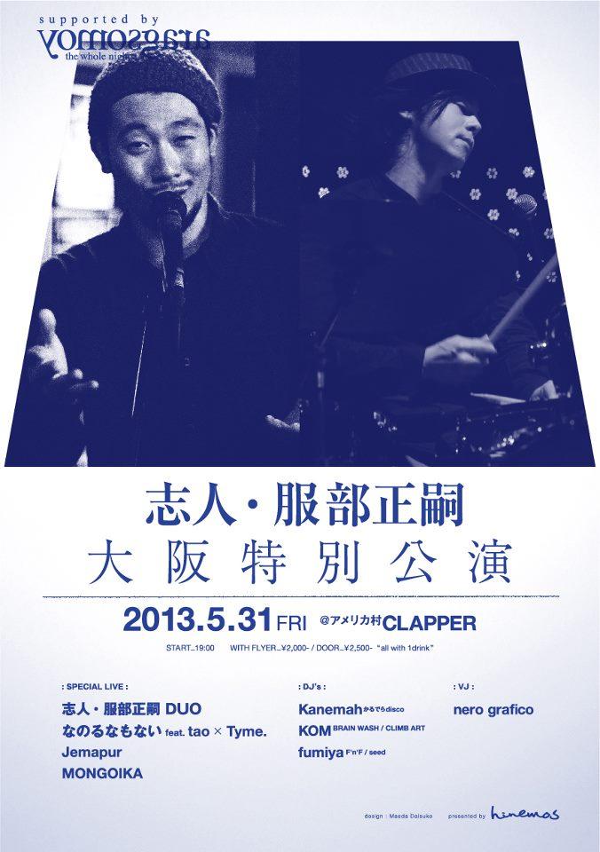 5/31 志人・服部正嗣 DUOツアー in 大阪 詳細です!_d0158942_1917193.jpg