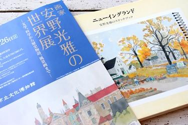 安野光雅さんの展覧会_f0161543_12472737.jpg