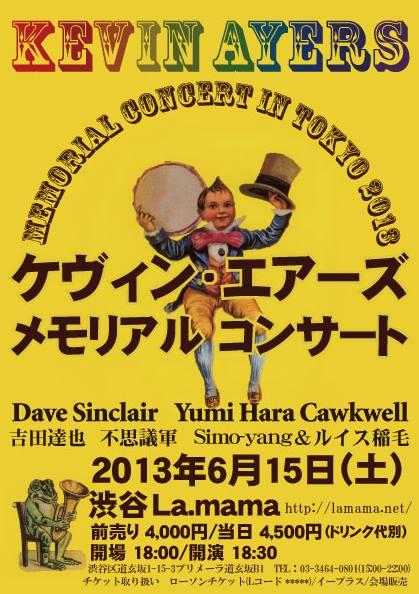 6月15日(土) ケヴィン・エアーズ追悼コンサート 渋谷ラママ_c0129545_2261955.jpg