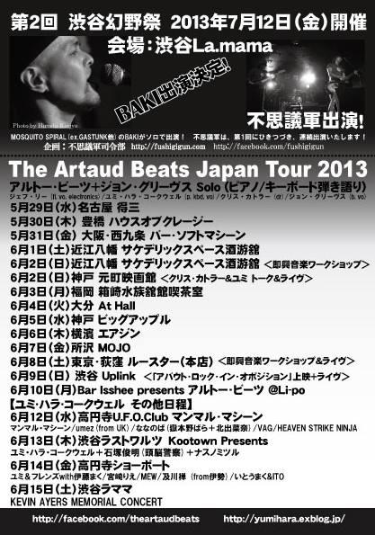 6月15日(土) ケヴィン・エアーズ追悼コンサート 渋谷ラママ_c0129545_2271259.jpg