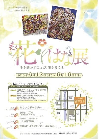 三田記念病院「花はな展」_a0103650_2214915.jpg
