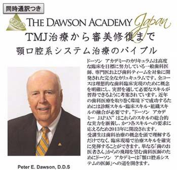 THE DAWSON ACADEMY!!_c0151053_1893011.jpg