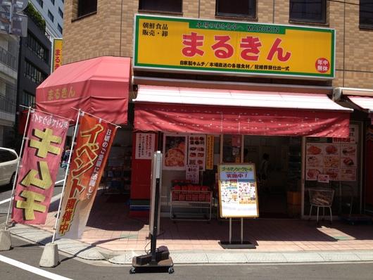 上野のコリアンタウンでランチ_b0060363_225861.jpg