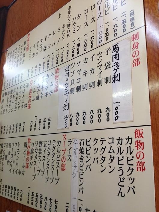 上野のコリアンタウンでランチ_b0060363_23562795.jpg
