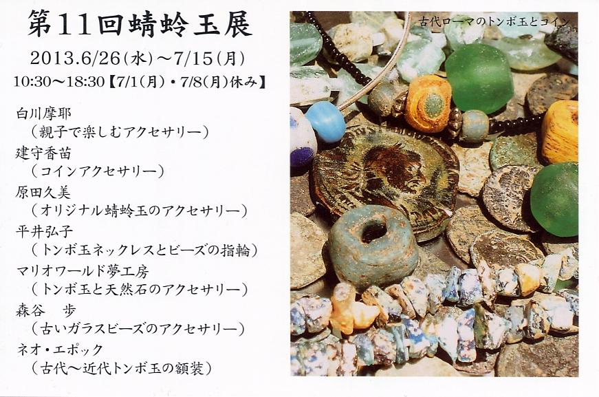 「第11回蜻蛉玉展」のお知らせ_f0178866_13264266.jpg