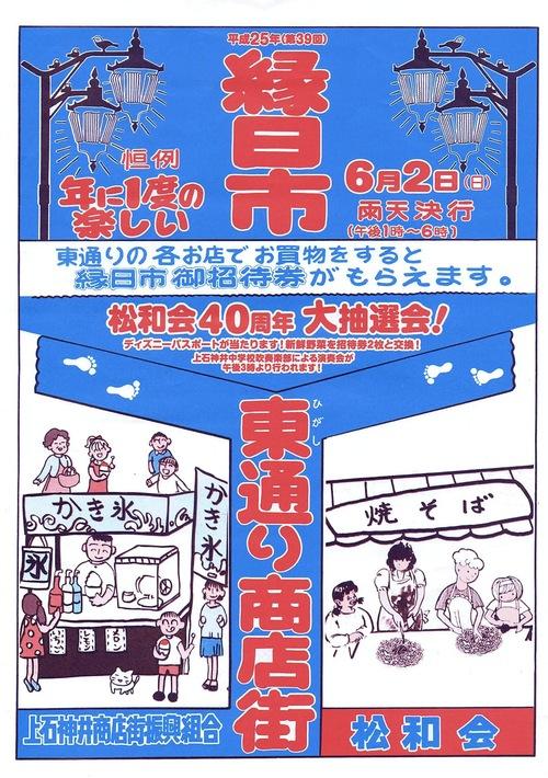 上石神井・東通り商店街「縁日市」招待券を差し上げます_a0121669_1446096.jpg
