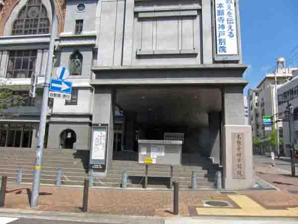 本願寺神戸別院_a0045381_1127224.jpg