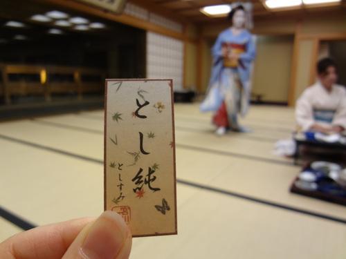 京都 舞妓さん芸妓さん_f0093292_162656.jpg