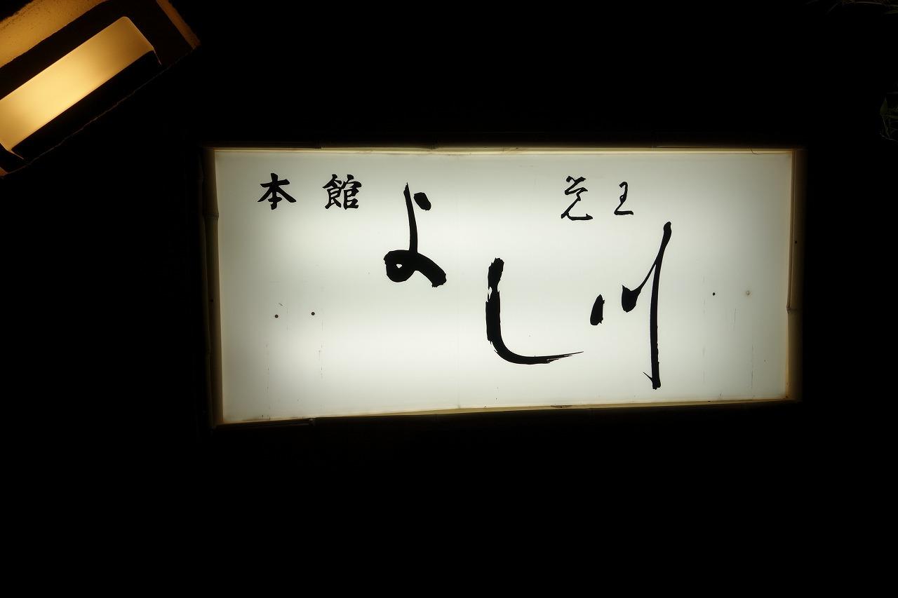 よし川本館 すし覚王_a0152501_6381071.jpg