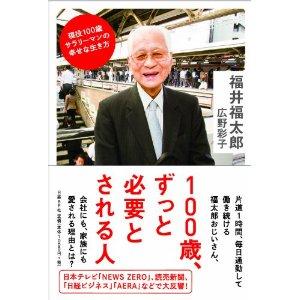 【書評】100歳、ずっと必要とされる人 ――現役100歳サラリーマンの幸せな生き方_d0047811_9293520.jpg