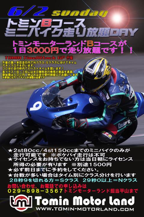 6月トミンBコースミニバイク走り放題DAY_d0067418_1243159.jpg