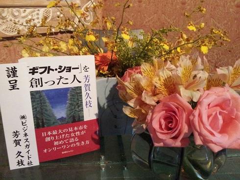 東京インターナショナル・ギフト・ショーと歩んだ20年_d0148223_13312859.jpg