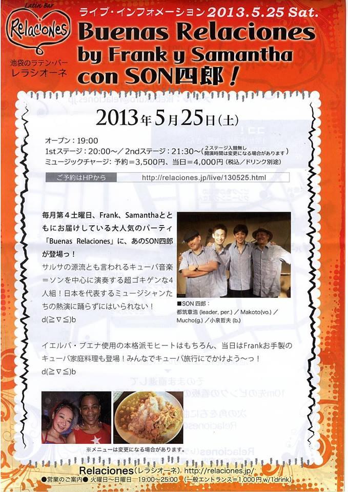 ダンスと音楽の素晴らしい関係~*5/25(土)SON四郎 with Frank & Samantha at 池袋レラシオーネ!~_a0103940_16493227.jpg