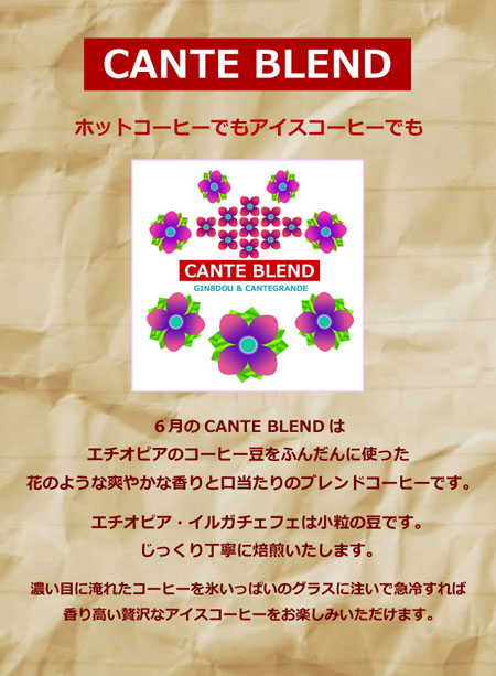 JUNE / CANTE BLEND_b0195242_1292116.jpg