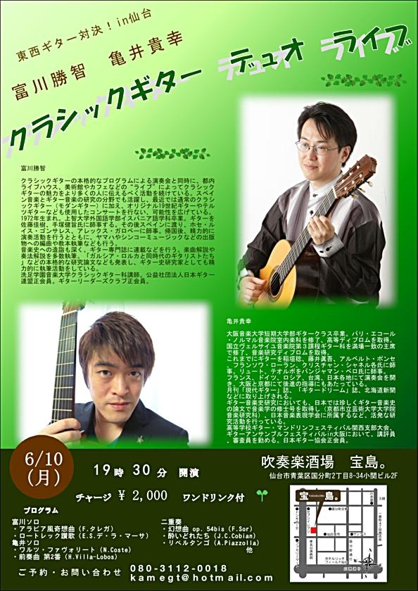 【宣伝】「クラシックギター デュオ ライブ」 at 宝島。のお知らせ_b0206845_153898.jpg