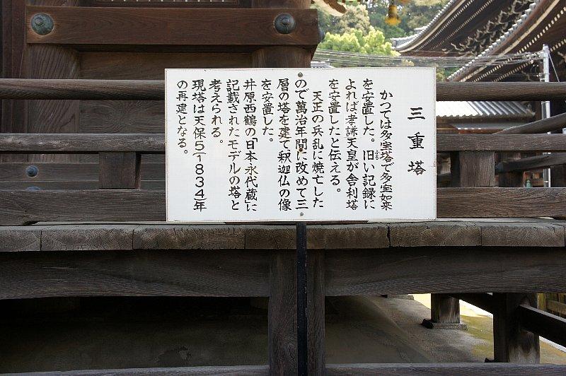 水間鉄道 水間観音駅_c0112559_1319504.jpg