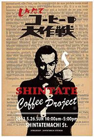 しんたてコーヒー大作戦_c0197663_2312511.jpg