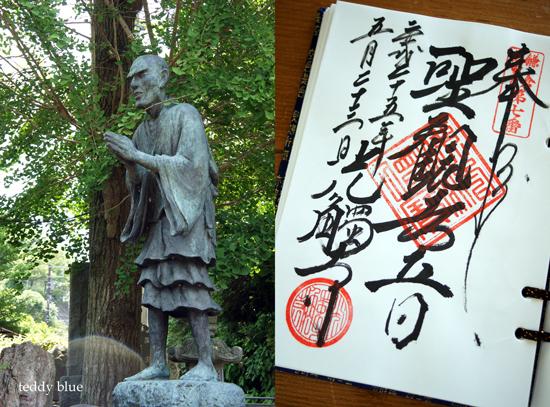 Kamakura Pilgrimage  鎌倉三十三観音巡り 一日目_e0253364_14255980.jpg