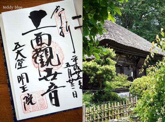 Kamakura Pilgrimage  鎌倉三十三観音巡り 一日目_e0253364_14263547.jpg
